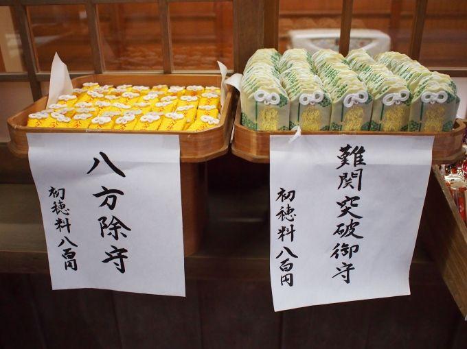 義経・弁慶も突破!難関突破のパワースポット・安宅住吉神社