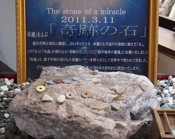2.奇跡の石