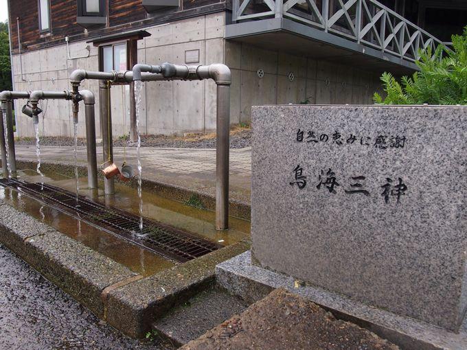 水汲み場の名所、農林漁業体験実習館「さんゆう」鳥海三神の水汲み場