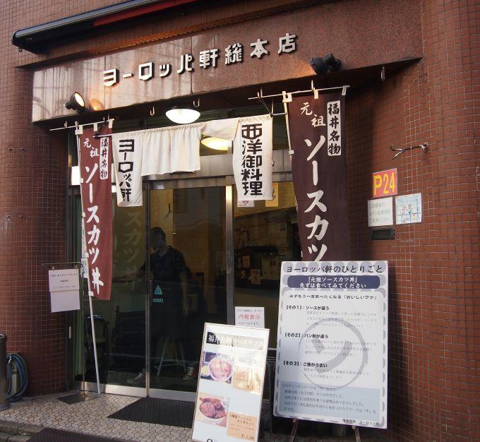 1913年創業、100年の歴史、福井の老舗名店「ヨーロッパ軒総本店」