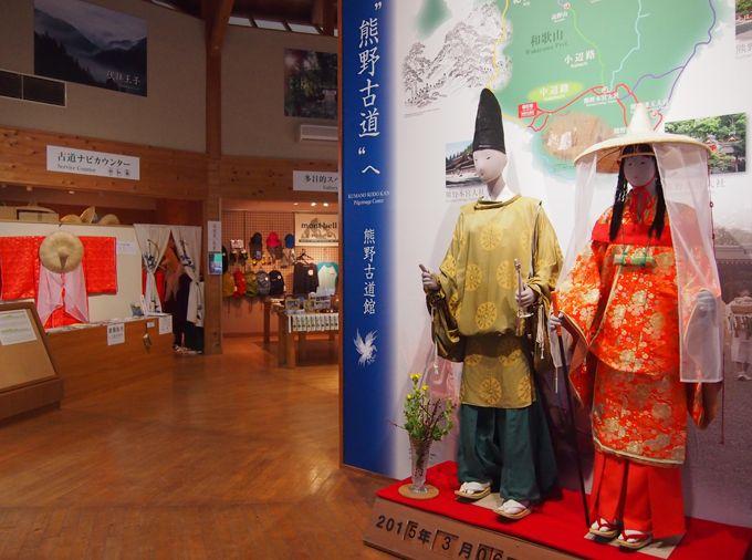 熊野古道館で熊野古道の歴史を知り、中辺路ウォークに旅立とう