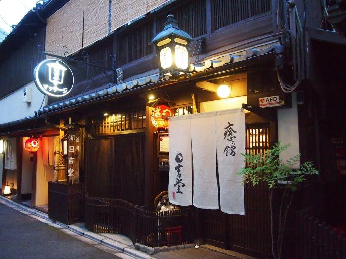 祇園東の火伏の神「観亀神社」に京都最古の癒し処「日吉堂」も見所