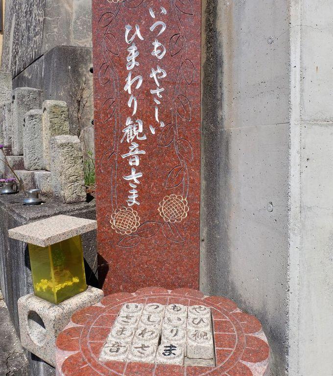 「いつもやさしいひまわり観音さま」石のパズル