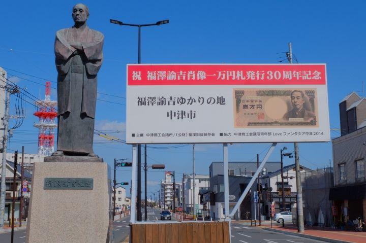 7.福沢諭吉像(大分)