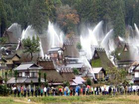 京都・美山の春と秋の風物詩、放水銃一斉放水!「かやぶきの里」