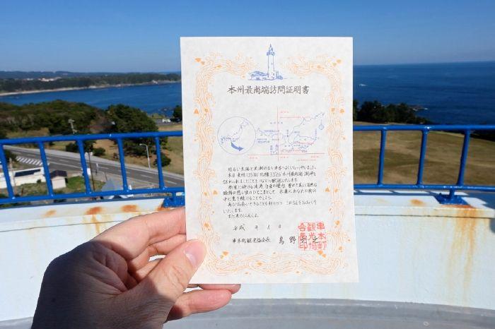 本州最南端の地「潮岬」観光タワー入館者には証明書
