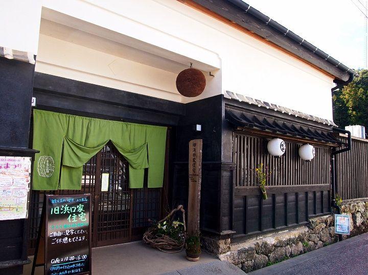 旧浜口家住宅に休憩所&喫茶、お土産も販売