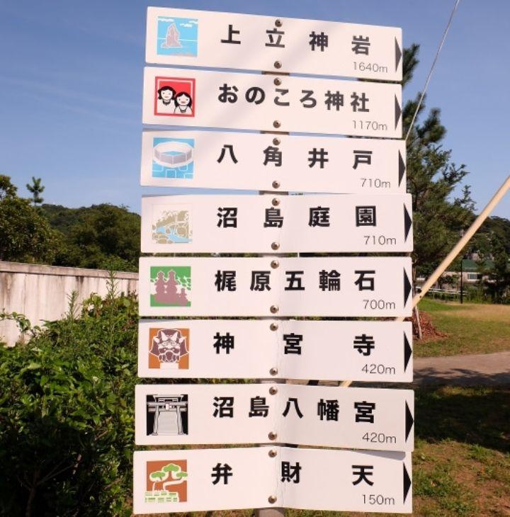 沼島港に着いたら観光案内所を訪ねよう