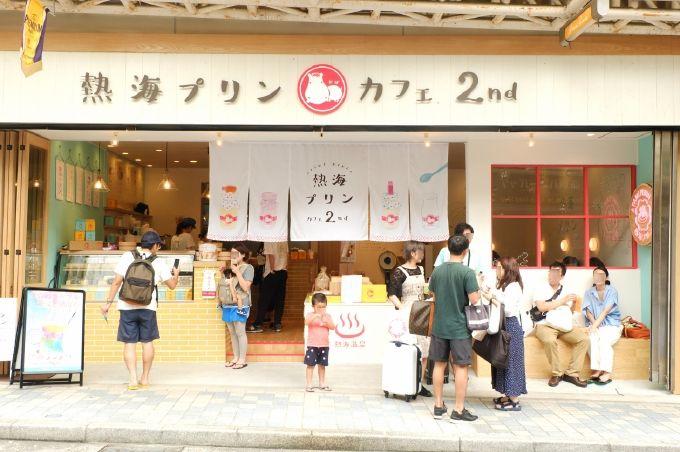 昭和レトロな商店街に行列!熱海プリンカフェ2ndはかわいさ満載