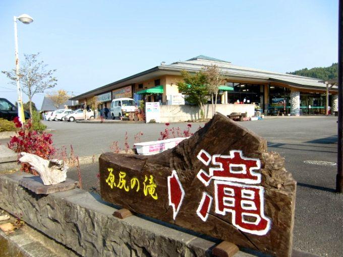 滝を見ながら食事やお茶ができる道の駅