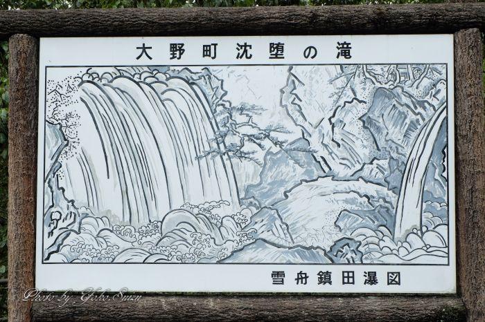 こちらも必見!雪舟瀑図に描かれた沈堕の滝