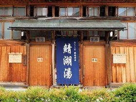 奥州3名湯!福島・飯坂温泉立ち寄り湯とブラリまち街歩きの旅