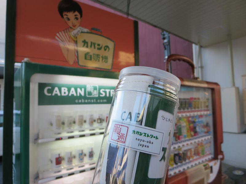 自販機から鞄が出てくる町、兵庫県豊岡市「カバンストリート」