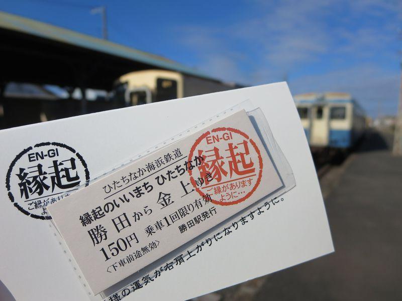 受験に勝った!ひたちなか海浜鉄道「縁起のいい切符」