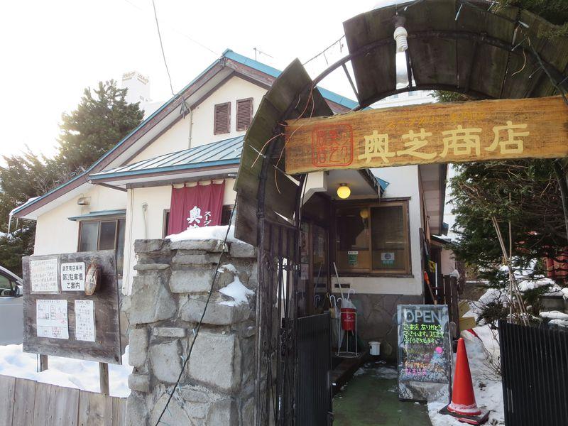 民家を改装した奥芝商店。