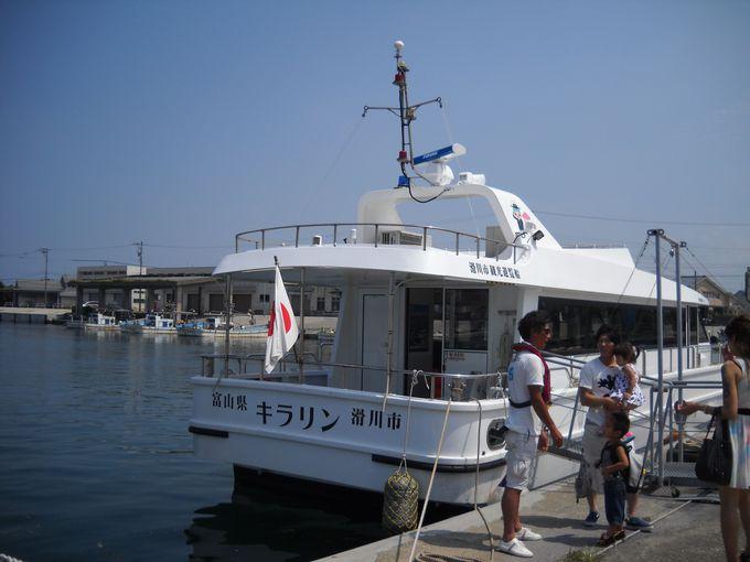 観光遊覧船「キラリン」号で行く!