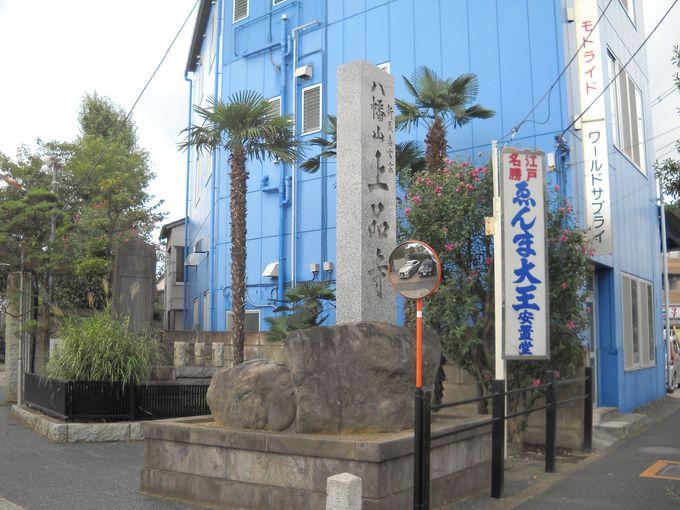 江戸・葛飾名所「ゑんま大王」が安置されている「上品寺」