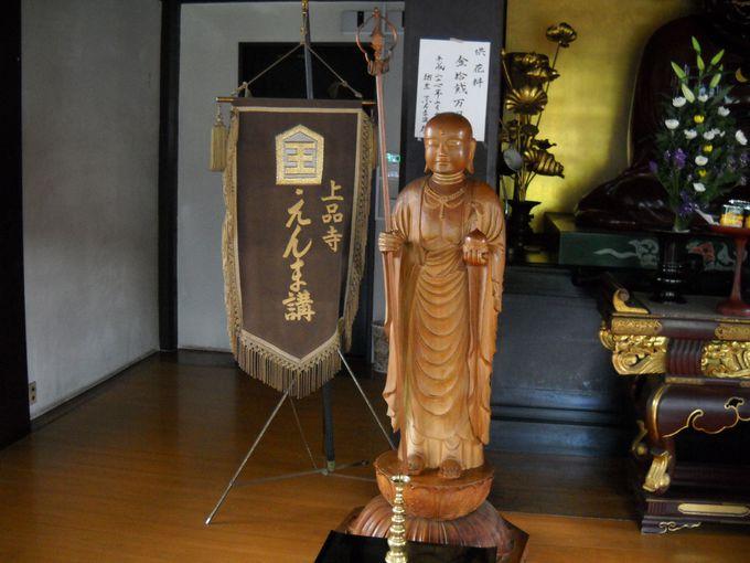 大閻魔堂内に安置されている「地蔵菩薩」