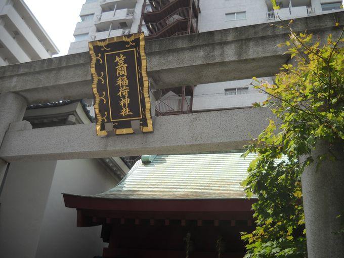 「笠間稲荷神社 東京別社」