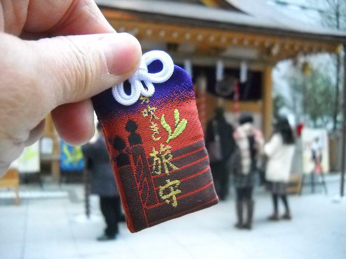 ♪お江戸日本橋七つ立ち〜「旅守」はゲットしよう!