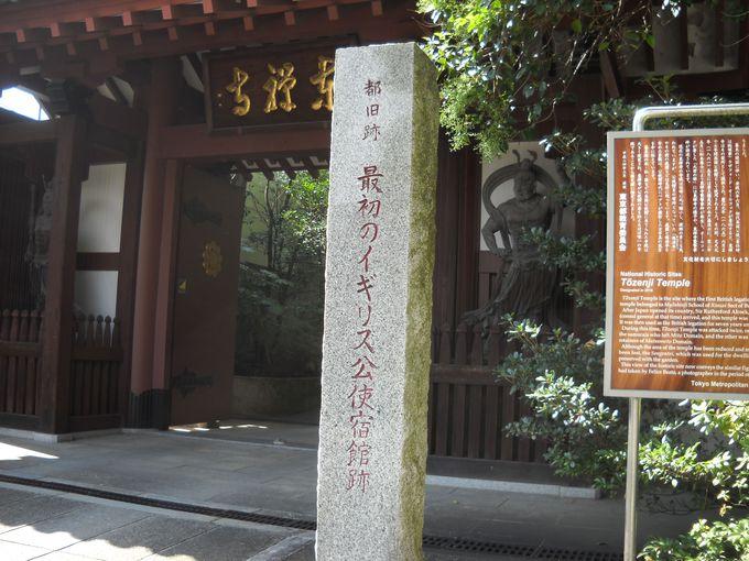 「東禅寺」は、「最初のイギリス公使宿館」だった。