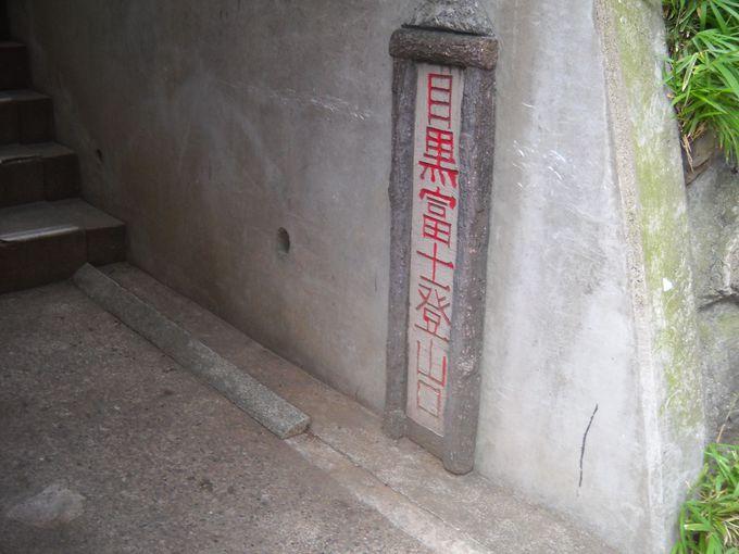 境内社の「目黒富士浅間神社」