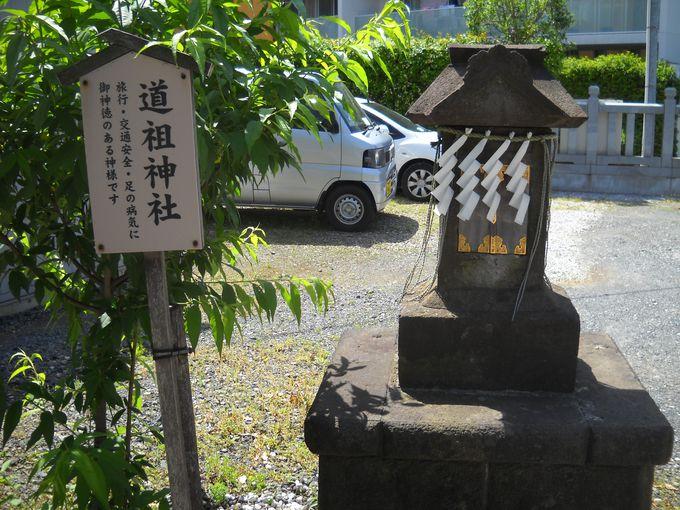 旅の神様「道祖神社」には必ず参ろう!