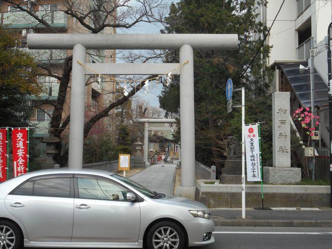 水戸黄門さまも参拝された「松戸神社」