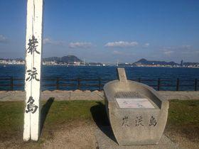 下関・門司港からちょっと寄り道…決闘の聖地「巌流島」