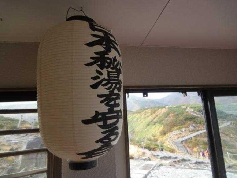 日本秘湯を守る会会員の宿