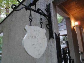 安曇野の森の小さな美術館巡り 「安曇野絵本館」&「絵本美術館 森のおうち」