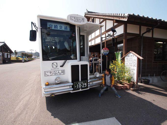 観光バス「にちなん号」で日南海岸めぐり