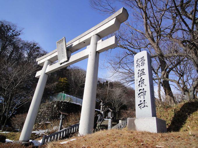 まずは温泉神社でパワーチャージ