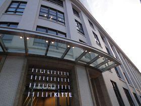 東京駅前で「Feel Japan」 日本のものづくりと粋を伝える「KITTE(キッテ)」へ行こう