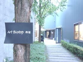 五感くすぐる森の学びリゾート「アート・ビオトープ那須」の休日
