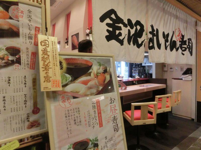 進化する金沢駅百番街『あんと』に、あの「金沢まいもん寿司」が登場!