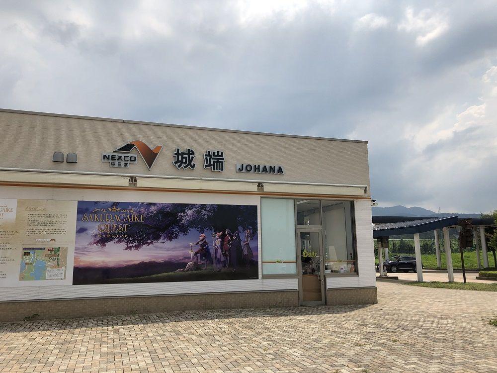 アウトドアが満載!「富山・城端サービスエリア」は遊びの穴場 ...