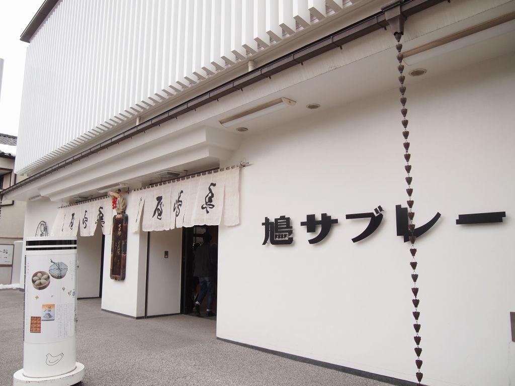 若宮大路にある鎌倉豊島屋本店
