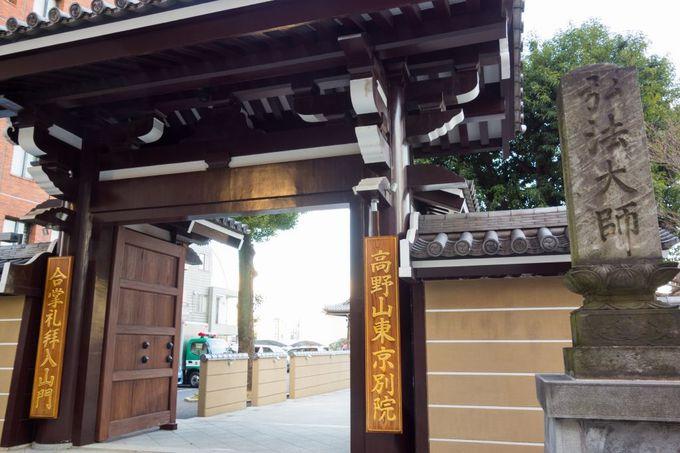 高野山東京別院の由緒