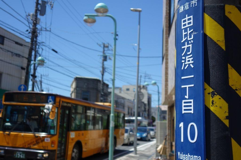 江ノ電鎌倉駅〜長谷駅間は歩けます