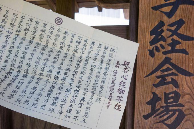 静寂な朝のお寺で写経