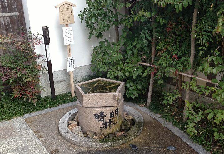 3.パワーを持つ水、晴明神社の「晴明井」