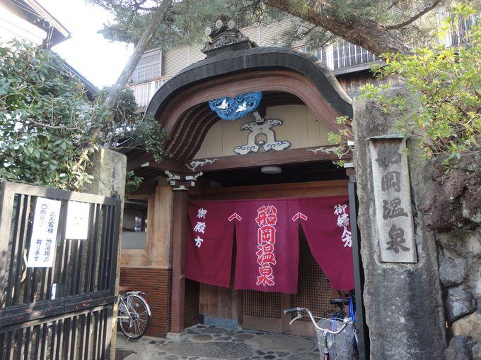 金閣寺から徒歩20分:船岡温泉街