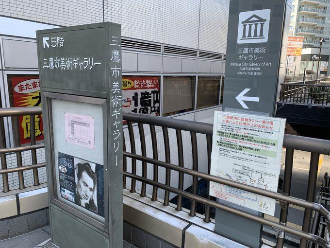 三鷹市美術ギャラリーはJR三鷹駅からすぐ!