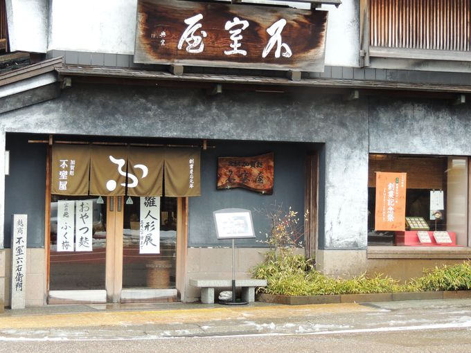 金沢のお土産を求めて加賀麩の老舗「不室屋」へ