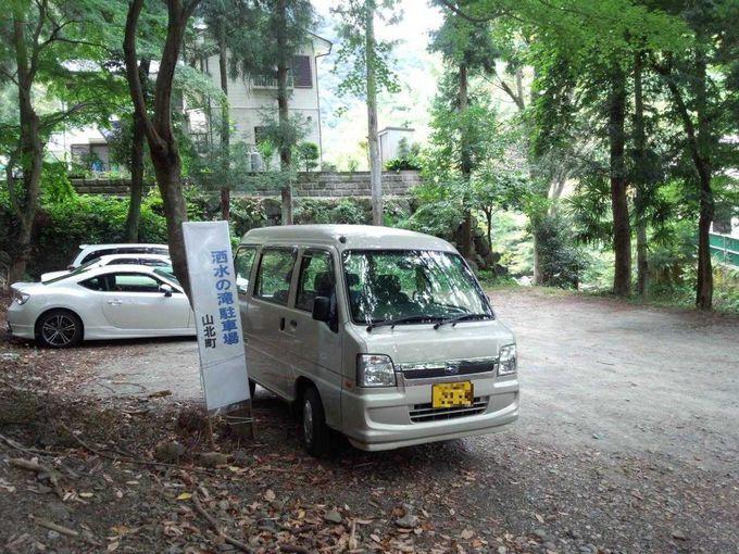 町営の無料駐車場