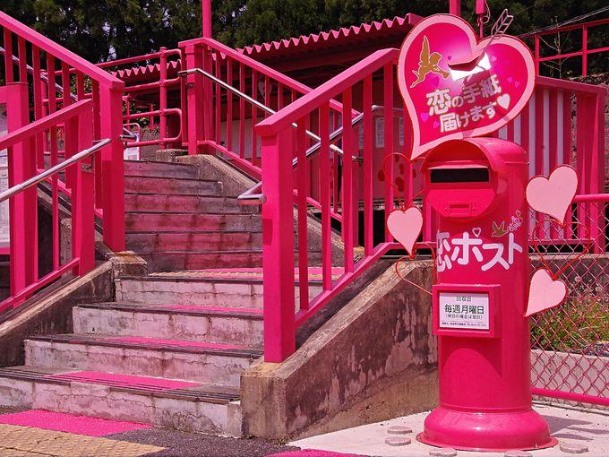 時には手紙で、恋がかなう駅のピンクの恋ポスト