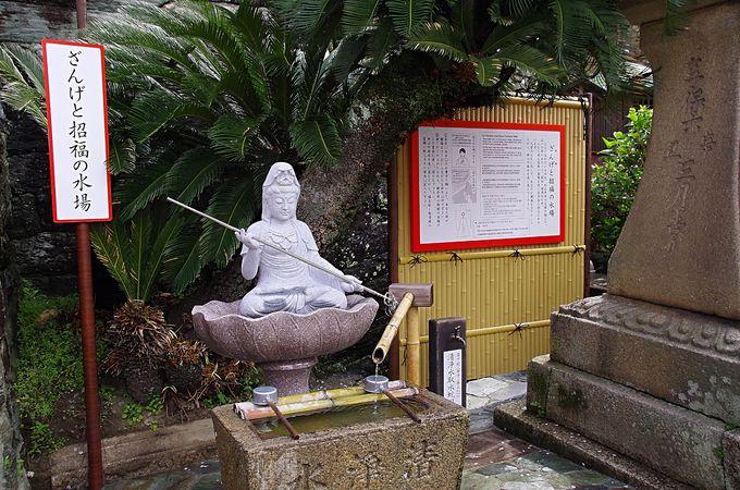 紀三井寺の新名所「ざんげと招福の水場」で、穢(けがれ)を払おう
