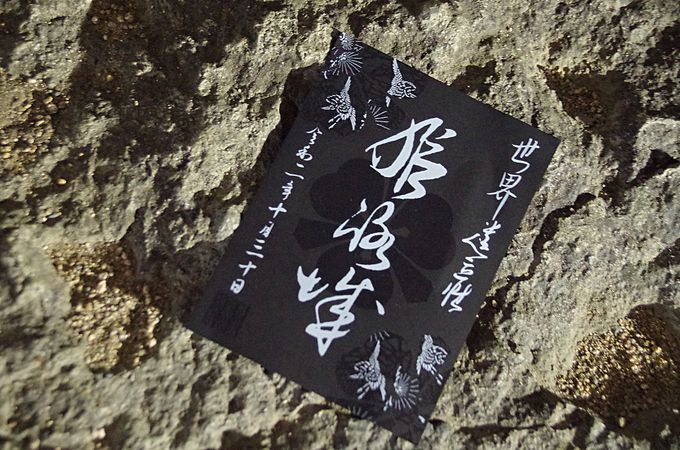 来城者特典にも注目「イベント限定バージョン御城印」登場!