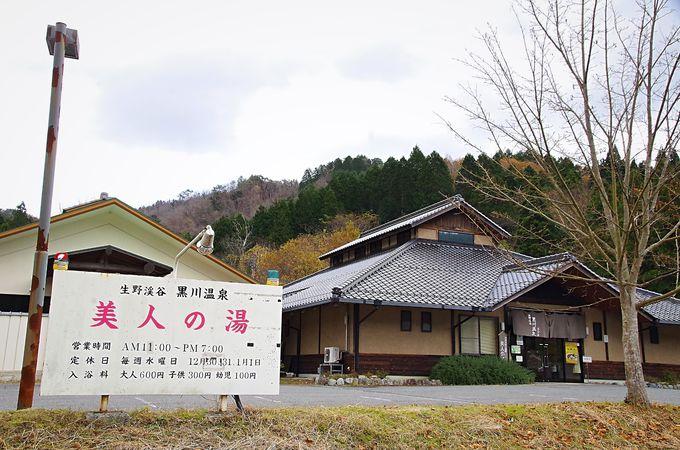 6.黒川温泉